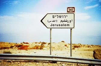 Древний город Иерусалим нашелся в Турции?!