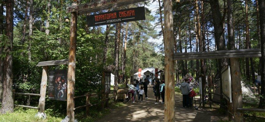 Этнопарк в Новосибирске