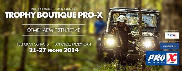 Между Санкт-Петербургом и Москвой: офф-роуд соревнование Trophy Boutique PRO-X