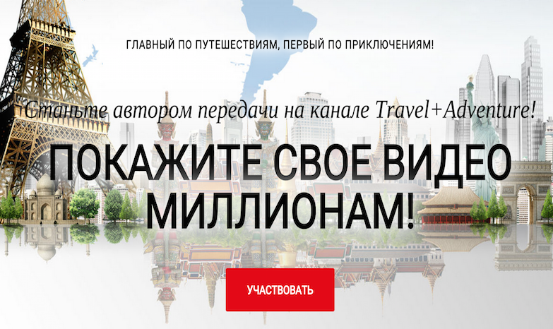 Телеканала Travel+Adventure ищет таланты