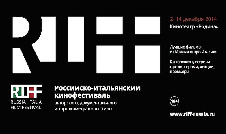 В Петербурге пройдет фестиваль итальянского кино RIFF