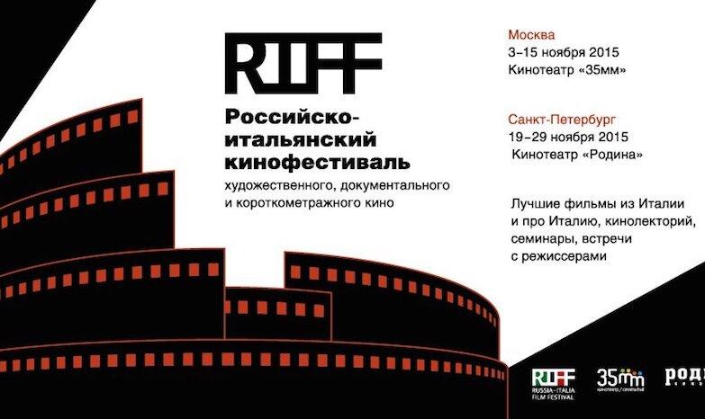 ЯТуристка разыгрывает билеты на фестиваль итальянского кино