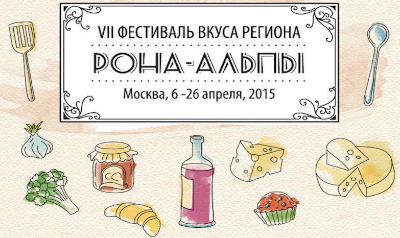 Гастрономический фестиваль Рона-Альпы пройдёт в Москве