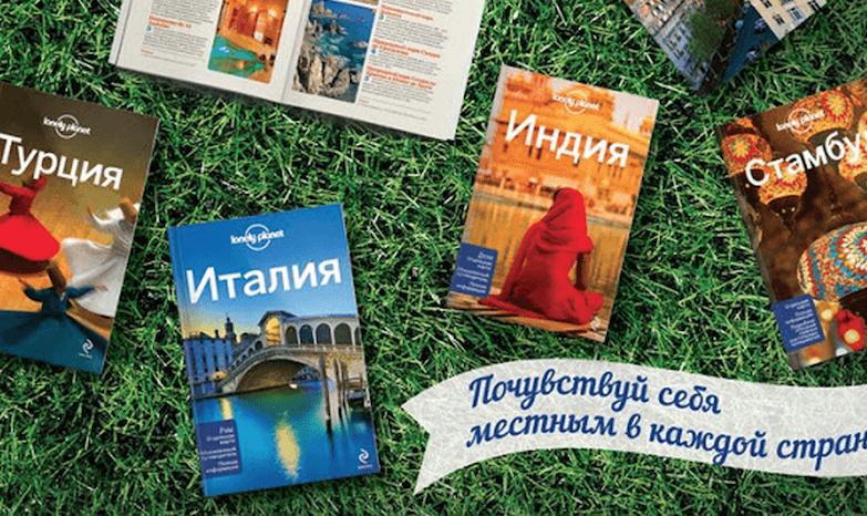 Выиграй путеводитель по Франции в феврале