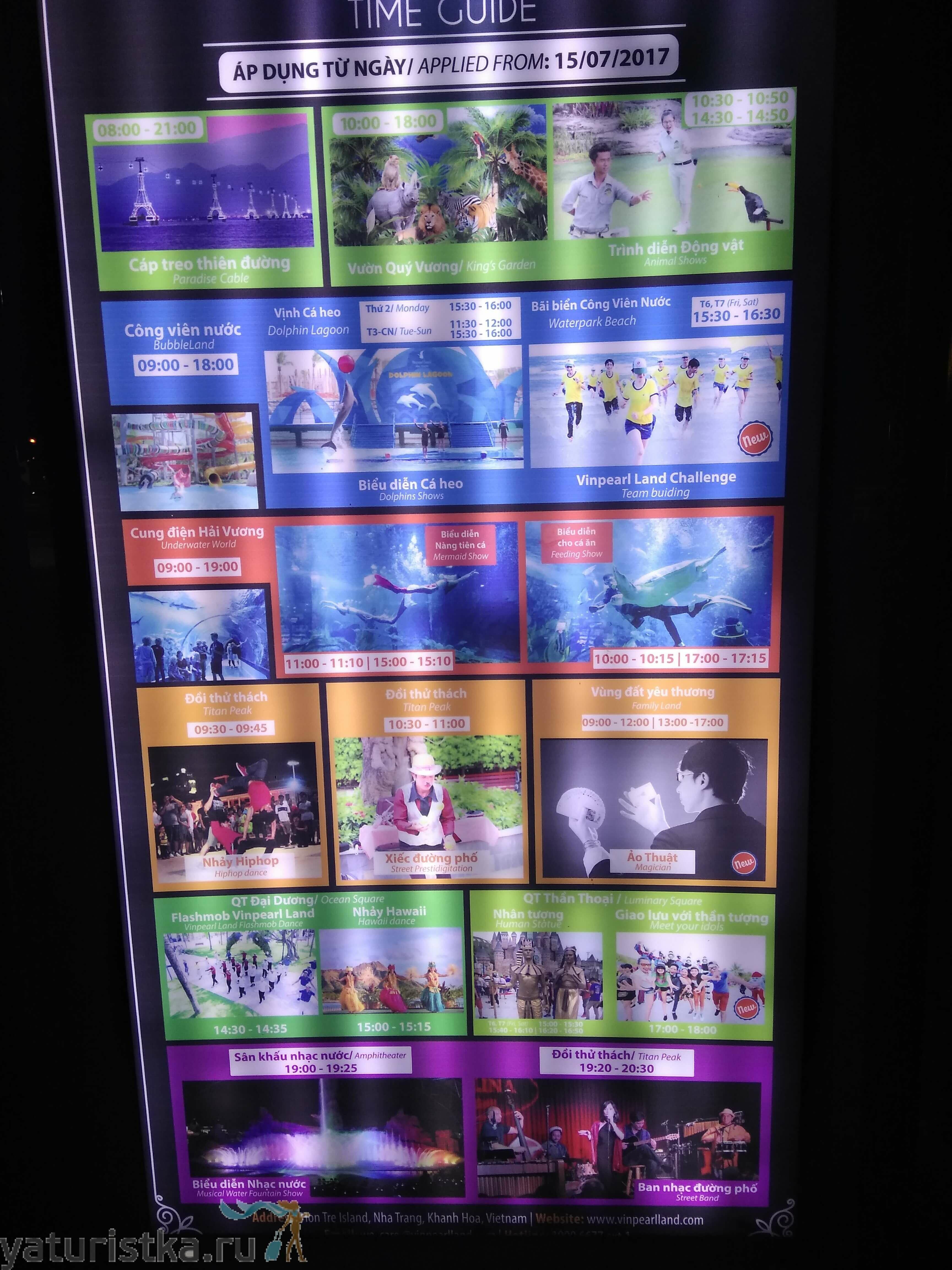Расписание шоу на острове Винперл в Нячанге
