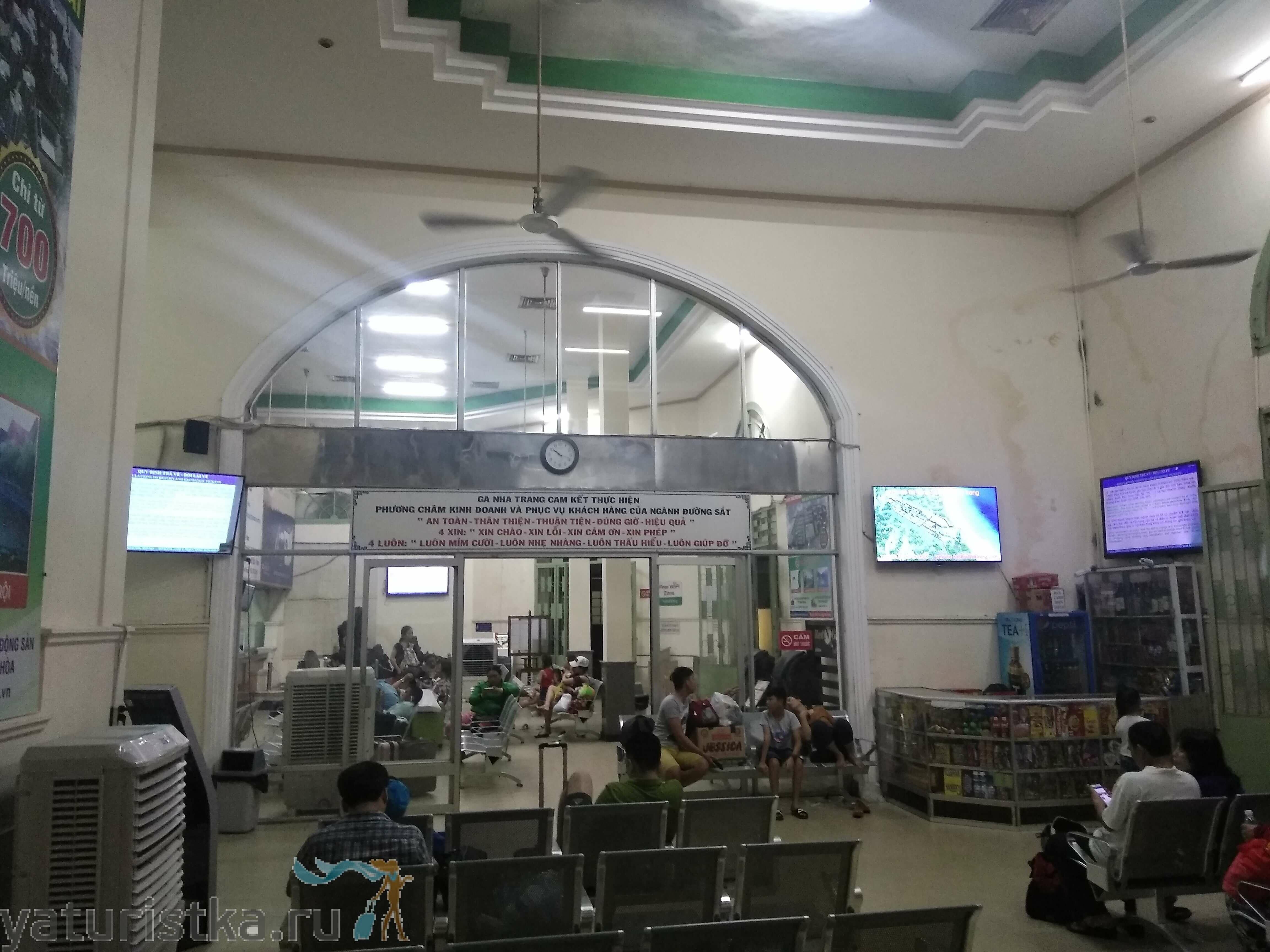 ЖД вокзал Нячанг во Вьетнаме