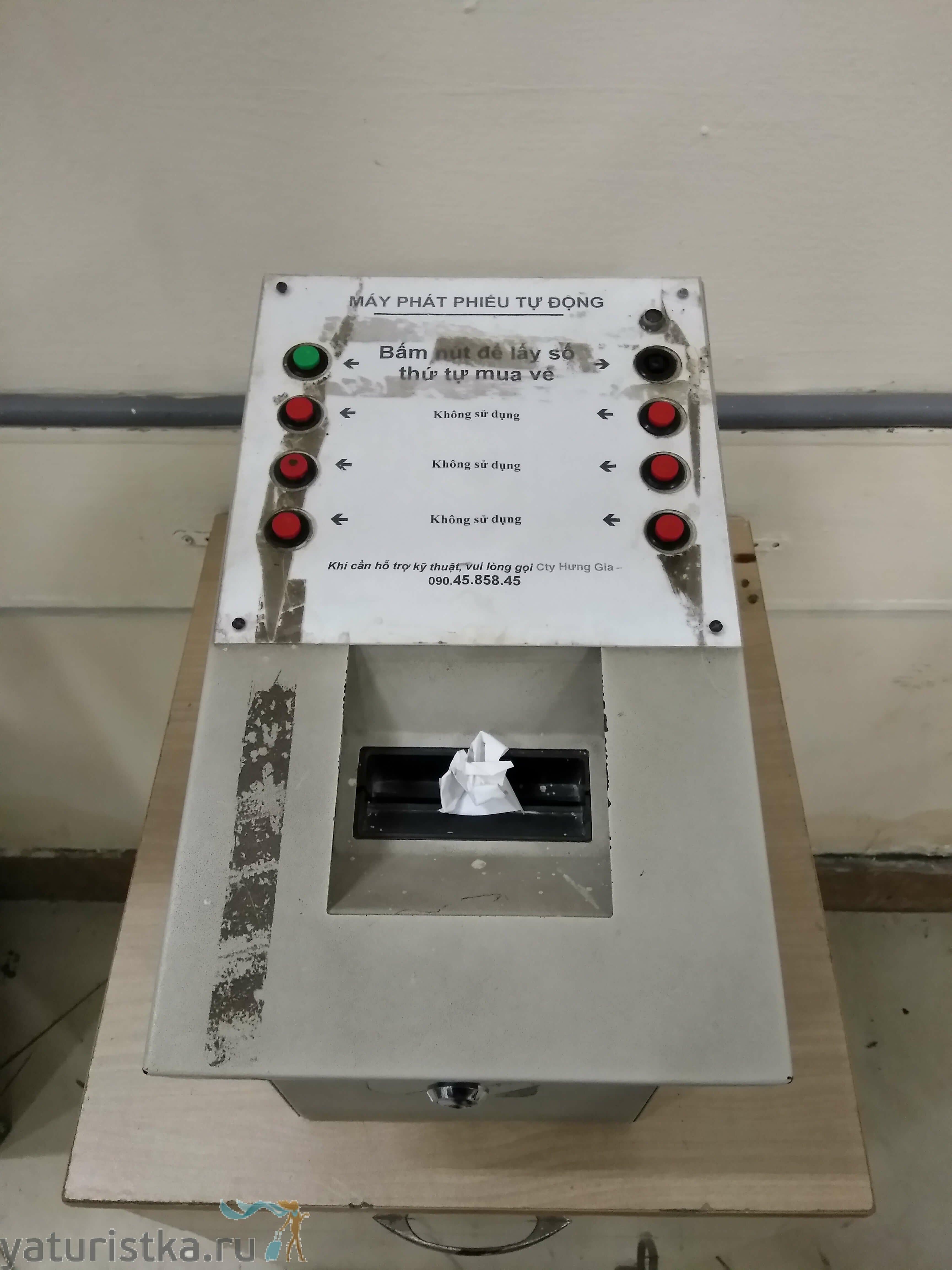 Аппарат по выдаче талончиков на ЖД станции во Вьетнаме